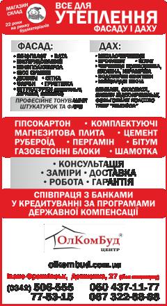 Олкомбуд