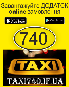 Явір таксі 740