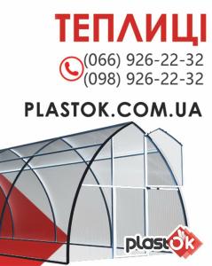 PlastOK
