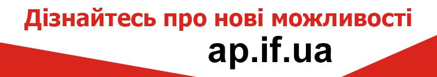 Нові можливості сайту Афіша Прикарпаття