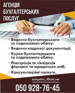 Агенція бухгалтерських послуг