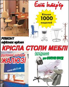 Еліт інтер'єр, крісла, столи, меблі, обладнання для салонів краси