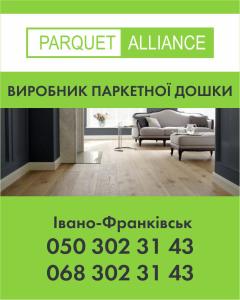 Паркет-Альянс