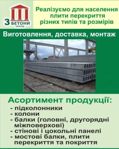3 бетони, плити перекриття, підколонники, колони, балки
