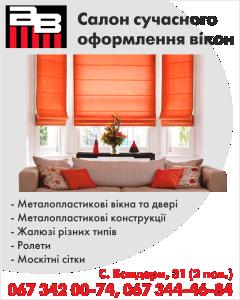 Салон сучасного оформлення вікон
