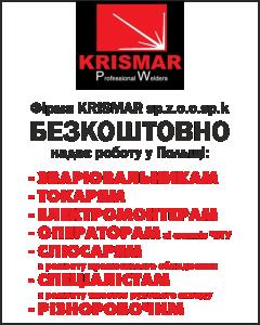 Krismar, робота у Польщі