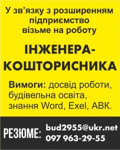 СДС Промбуд