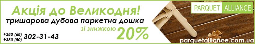 -20% від Паркет-Альянс