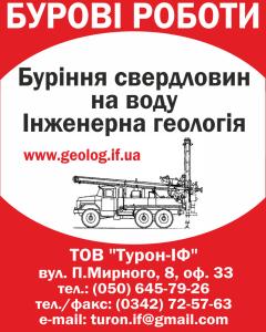 Турон-ІФ