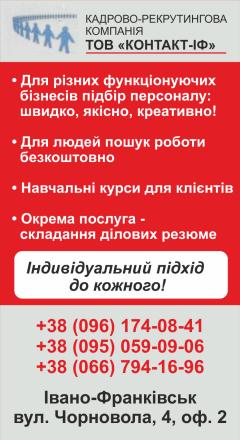 Контакт-ІФ, кадрова агенція