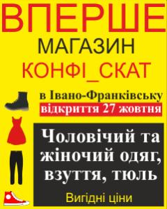 Магазин Конфіскат