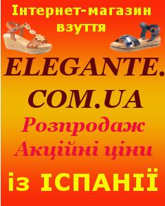 Взуття із Європи