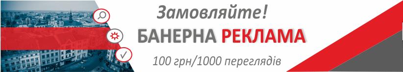 Додавання банеру на сайт Афіша Прикарпаття