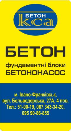 КСА бетон