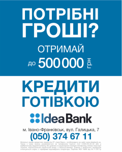 Ідея банк