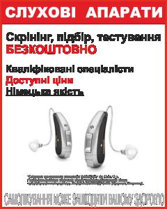 Слухові апарати SIEMENS, скрінінг, підбір