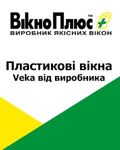 ВікноПлюс Івано-Франківськ