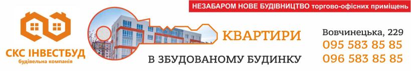 Будівельна компанія, СКС Інвестбуд, будинок Комфорт