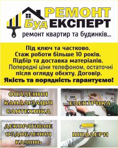 Ремонт БудЕксперт