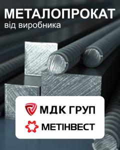 МДК Груп, металобаза, український метал
