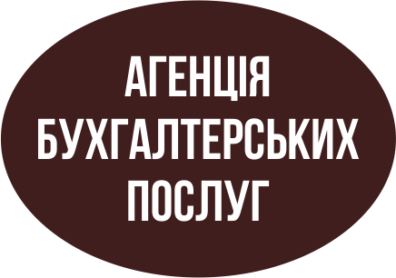 Логотип компанії АГЕНЦІЯ БУХГАЛТЕРСЬКИХ ПОСЛУГ
