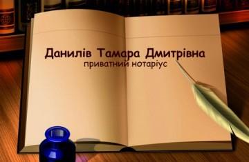 """Приватна нотаріальна контора """"Данилів Т.Д."""""""