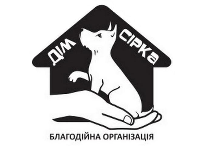 Дім Сірка, Благодійна організація