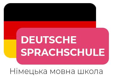"Німецька мовна школа ""DEUTSCHE SPRACHSCHULE"""