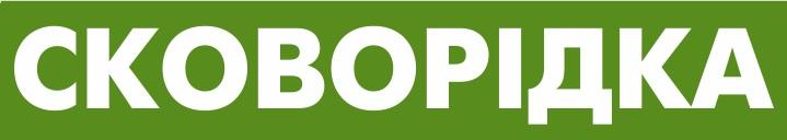 Логотип компанії Сковорідка