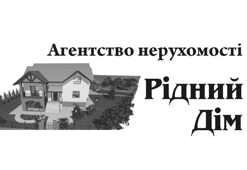 Рідний дім, Агентство нерухомості