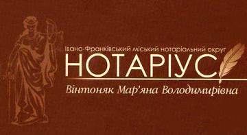 """Приватний нотаріус """"Вінтоняк Мар'яна Володимирівна"""""""