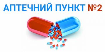 Аптечний пункт №2