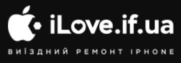 iLove.if.ua, Виїздний ремонт iPhone