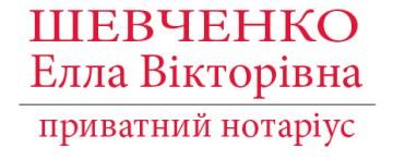 """Нотаріус """"Шевченко Елла Вікторівна"""""""