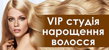 VIP-студія нарощування волосся