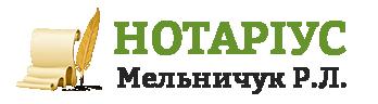 """Нотаріус """"Мельничук Р.Л."""""""