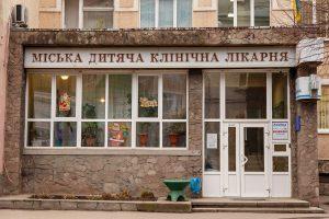 Івано-Франківська міська дитяча клінічна лікарня