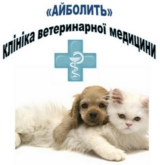 Ветеринарна Клініка Айболить