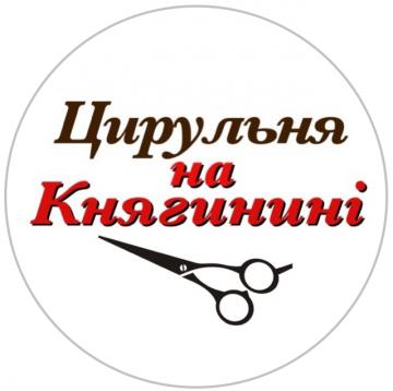 """Салон-перукарня """"Цирульня на Княгинині"""""""
