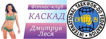 """Спортивний фітнес-клуб """"Каскад"""""""