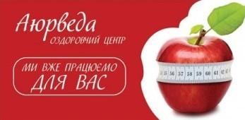 """Оздоровчий центр """"Аюрведа ІФ"""""""