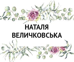 """Психолог """"Наталя Величковська"""""""