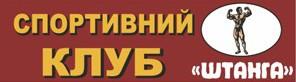 """Спортивний клуб """"Штанга"""""""