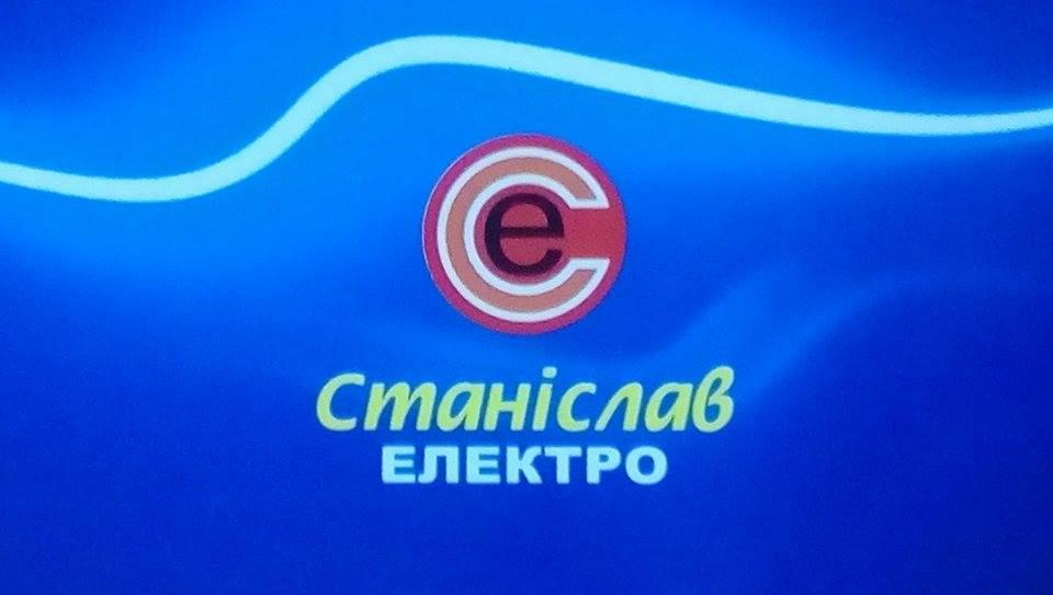 Станіслав-електро