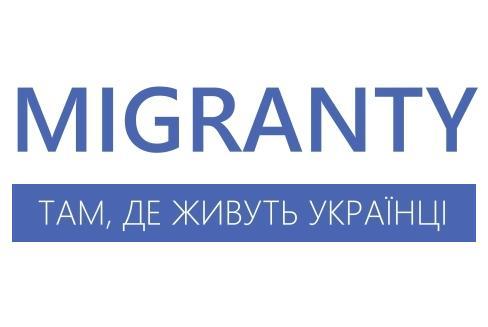 Мigranty.com