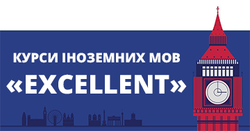"Курси іноземних мов ""Excellent"""
