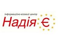 Надія Є, 1-й Польський центр зайнятості
