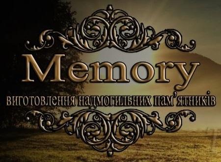 Логотип компанії Memory