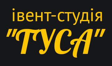 """Івент-студія """"ТУСА"""""""