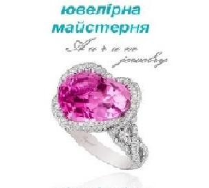 Aurum jewelry, Ювелірна майстерня
